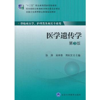 医学遗传学(第3版)(全国卫生高等职业教育规划教材)