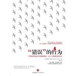 """""""错误""""的行为(2017年诺贝尔经济学奖获奖作品)(电子书)"""