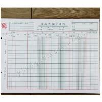 成文厚乙式118商品明细分类帐帐页 财务用品账本凭单凭证