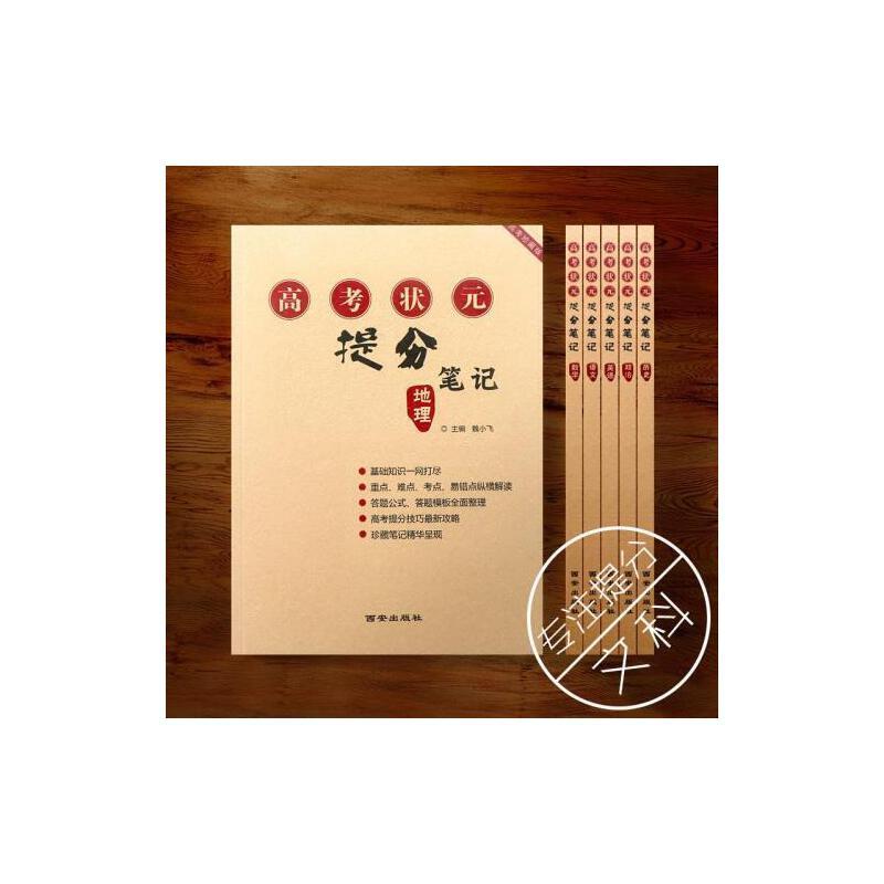 元提分数学地理全套角度文科英语范围高中政语文笔记历史数学图片