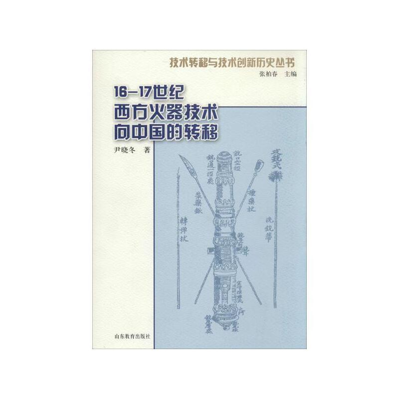《16-17世纪明末清初西方火器技术向中国的转