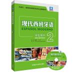 现代西班牙语(学生用书)(2)(配MP3光盘)