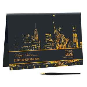 世界名城夜景刮画:纽约夜景