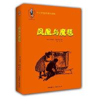 《哈利・波特》作者的魔法启蒙读本:凤凰与魔毯