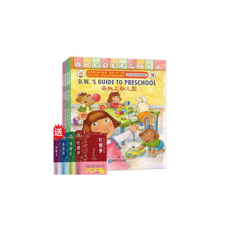 海边等全4册儿童成长绘本英语早教启蒙幼儿园学前班3-4-5-6-7-8岁小朋