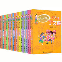 淘气包马小跳系列全套(升级版)(共20册)杨红樱著   接力出版社