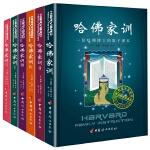 哈佛家训全集(Ⅰ Ⅱ Ⅲ Ⅳ ⅤⅥ 全六册)