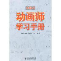 水晶石动画师学习手册 9787115256645