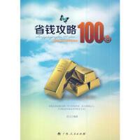 正版ZT6_新时代呼唤新的生活方式:省钱功略100招 9787219081167 广西人民出版社