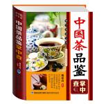 掌中查:中国茶品鉴掌中查