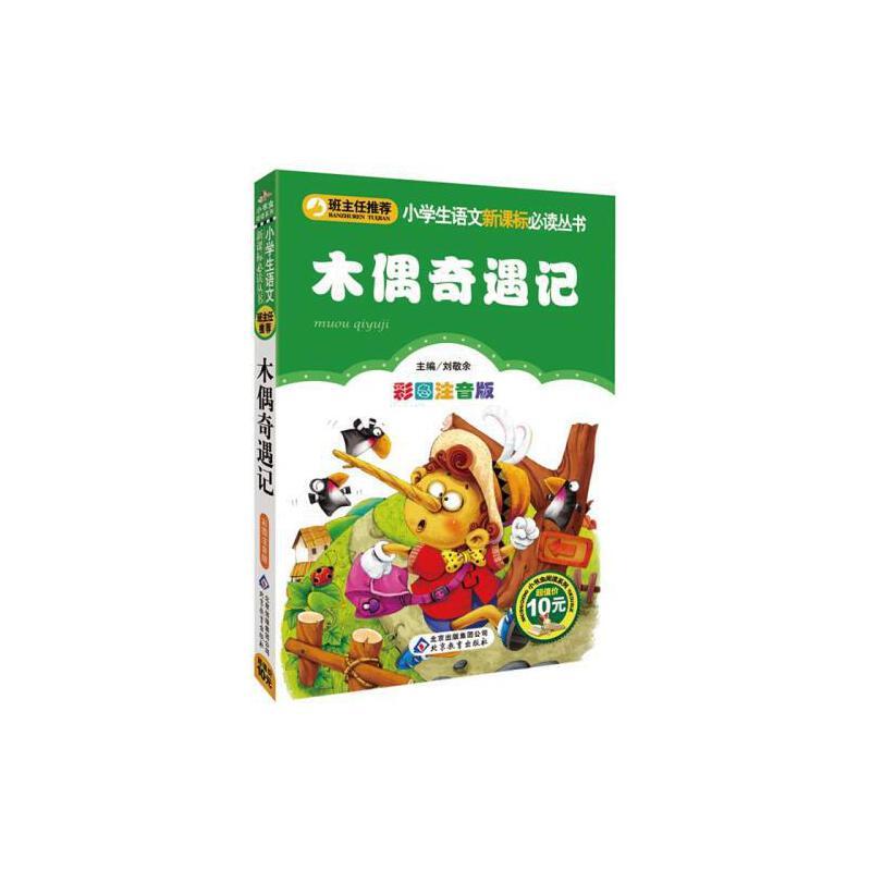 木偶奇遇记(彩图注音版)/小学生语文新课标必读丛书3