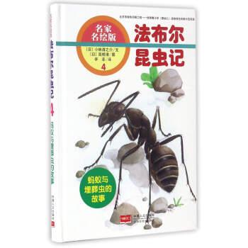 蚂蚁与埋葬虫的故事-法布尔昆虫记-4-名家名绘版