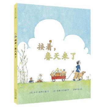 接着,春天来了精装绘本麦克米伦世纪荣获多项大奖儿童图画书畅销书籍
