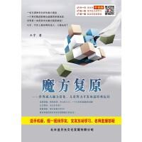 魔方复原―世界成人脑力活化、儿童智力开发的经典玩具 电子书 非纸质实体书 免费试用 电脑软件 送手机版(安卓/苹果/平板/ipad)+网页版