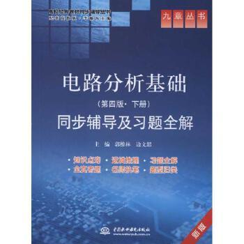 电路分析基础(第四版·下册)同步辅导及习题全解:高校经典教材同步