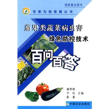 茄果类蔬菜病虫害绿色防控技术百问百答