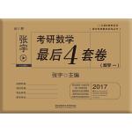张宇4套卷2017张宇考研数学最后4套卷(数学一)