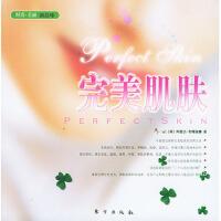 正版BX_完美肌肤 9787506017879 东方出版社 [英]阿曼达・考柯瑞娜  ,吴茜