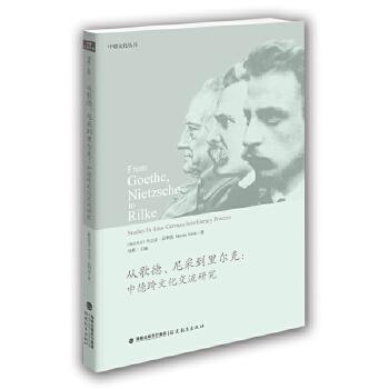 从歌德、尼采到里尔克:中德跨文化交流研究(中德文化丛书)