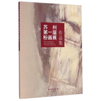苏州届粉画展作品集