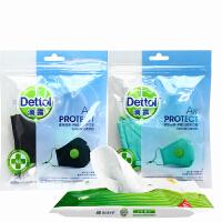 Dettol滴露卫生湿巾十片+PM2.5防护口罩可水洗带呼吸阀