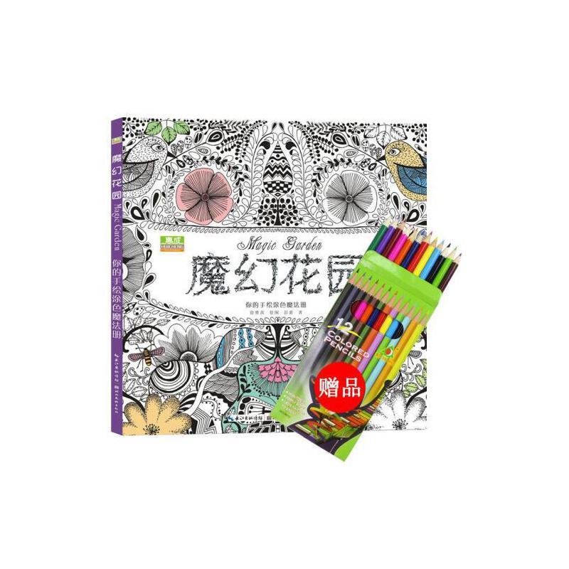 魔幻花园减压涂色书中文版成人手绘填色书艺术创意涂鸦绘画本儿童秘密