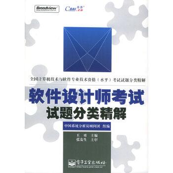 软件设计师考试试题分类精解——全国计算机技术与软件专业技术资格(水平)考试指南
