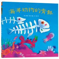 心喜阅绘本馆:海洋动物的骨骼(平装)