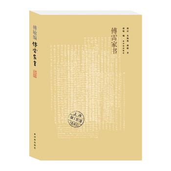 家书封面设计图