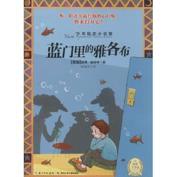 《少年励志小说馆》(第四辑):蓝门里的雅各布