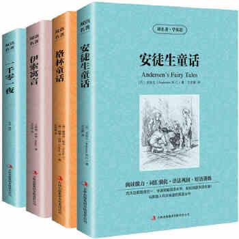 格林童话 安徒生童话 伊索寓言 一千零一夜 4册 英汉对照双语 世界名著 英文原版中文版