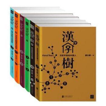 汉字树(1-6)(全6册)