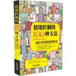 情绪控制的100种方法:超有效的情绪整理术