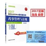 2017执业药师考试用书药师考试习题与解析 药事管理与法规(第九版)