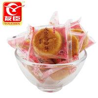友臣 肉松饼 散装 两种口味选择 金丝肉松饼