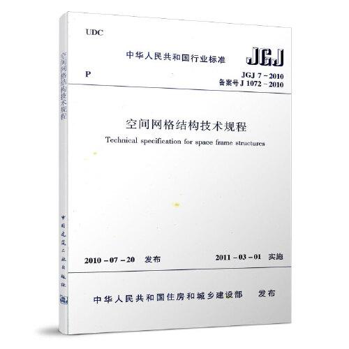 《空间网格结构技术规程jgj7-2010》