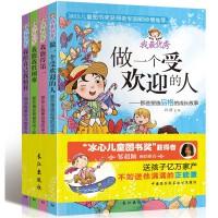 我*秀系4册 冰心儿童文学全集小学生3-6年级课外励志读物我给自己找榜样6-7-8-9-10-12-15岁文学故事书青少年文学小说书籍