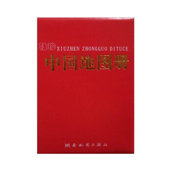 2012版袖珍中国地图册