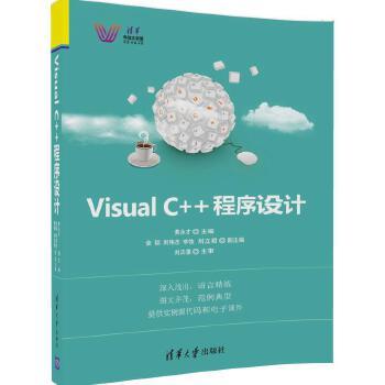 Visual C++程序设计