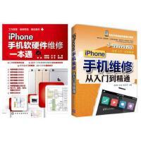 全新正版 iPhone手机软硬件维修一本通+iPhone手机维修从入门到精通 全2册 智能手机故障检测技术 安卓苹果手机维修教程书籍