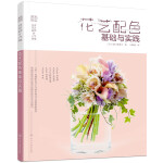 日本花艺名师的人气学堂:花艺配色基础与实践