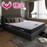 正品穗宝PRO-B特级乳胶床垫 弹簧床垫席梦思躯位同步分区偏软透气