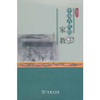 中国古代的家教