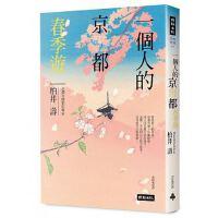 一个人的京都春季游 港台原版 一��人的京都春季�[ 柏井�壑� 涂�y凰�g 台��r�蟪霭� 旅�[