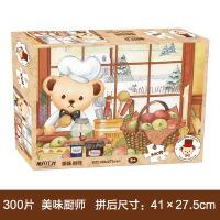 泰迪珍藏儿童拼图盒装纸质80片100片200片300片儿童玩具平面拼图