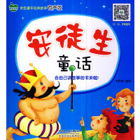 安徒生童话-金色童年经典故事有声版