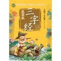 大国学小经典(漫画版)--三字经