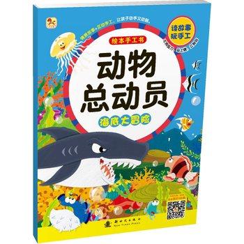 海底大冒险-动物总动员-绘本手工书 格林图书 9787504224668