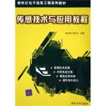 传感技术与应用教程,清华大学出版社,张洪润张亚凡9787302104766