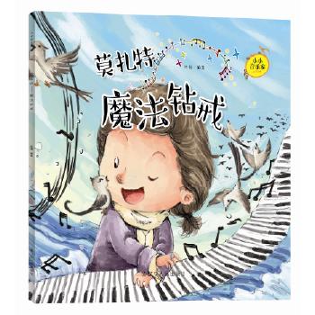 有爱的方式拉近孩子与音乐,与父母的关系◆古典音乐也要萌萌